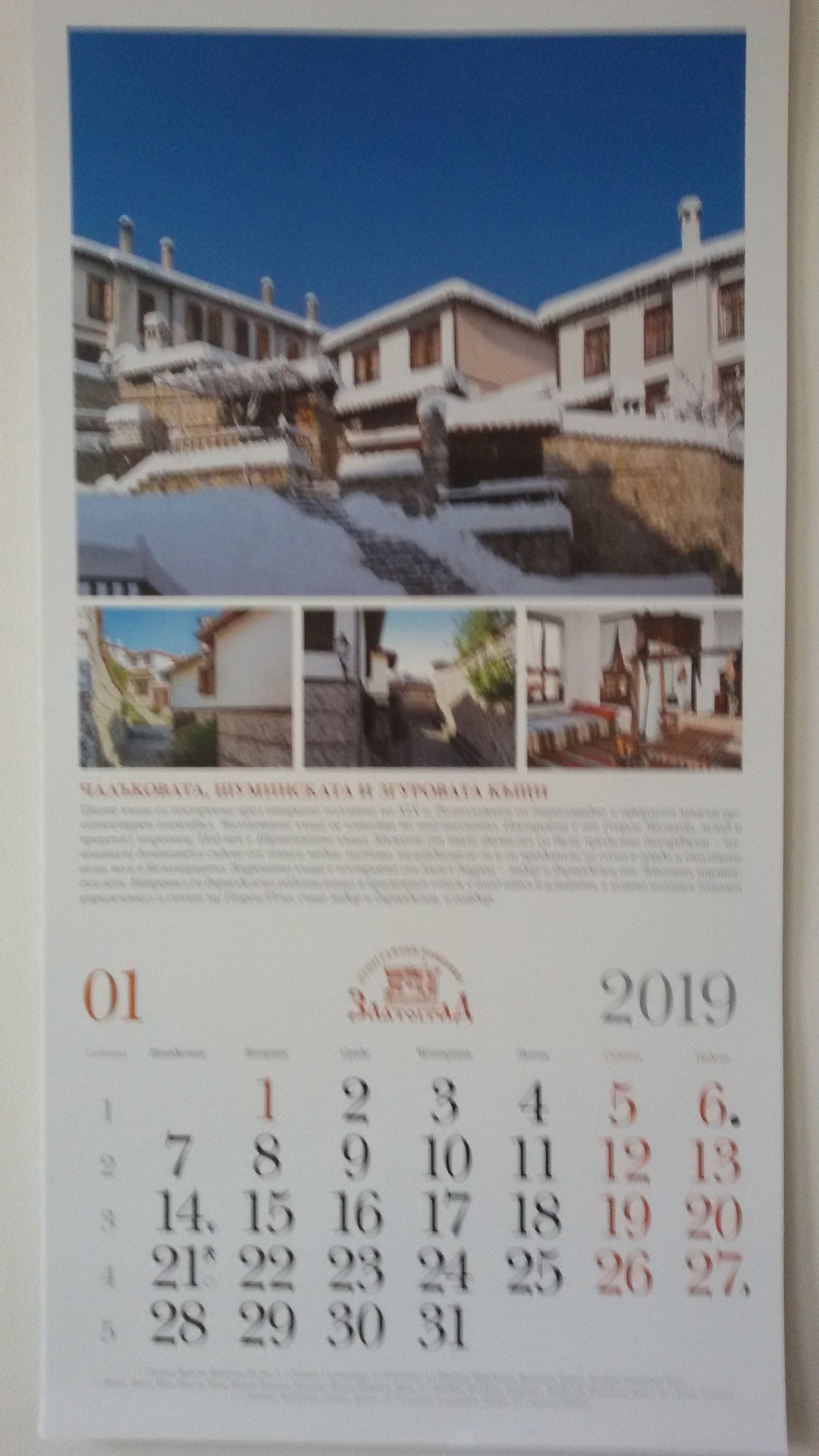 I18001 Стенен календар Златоград