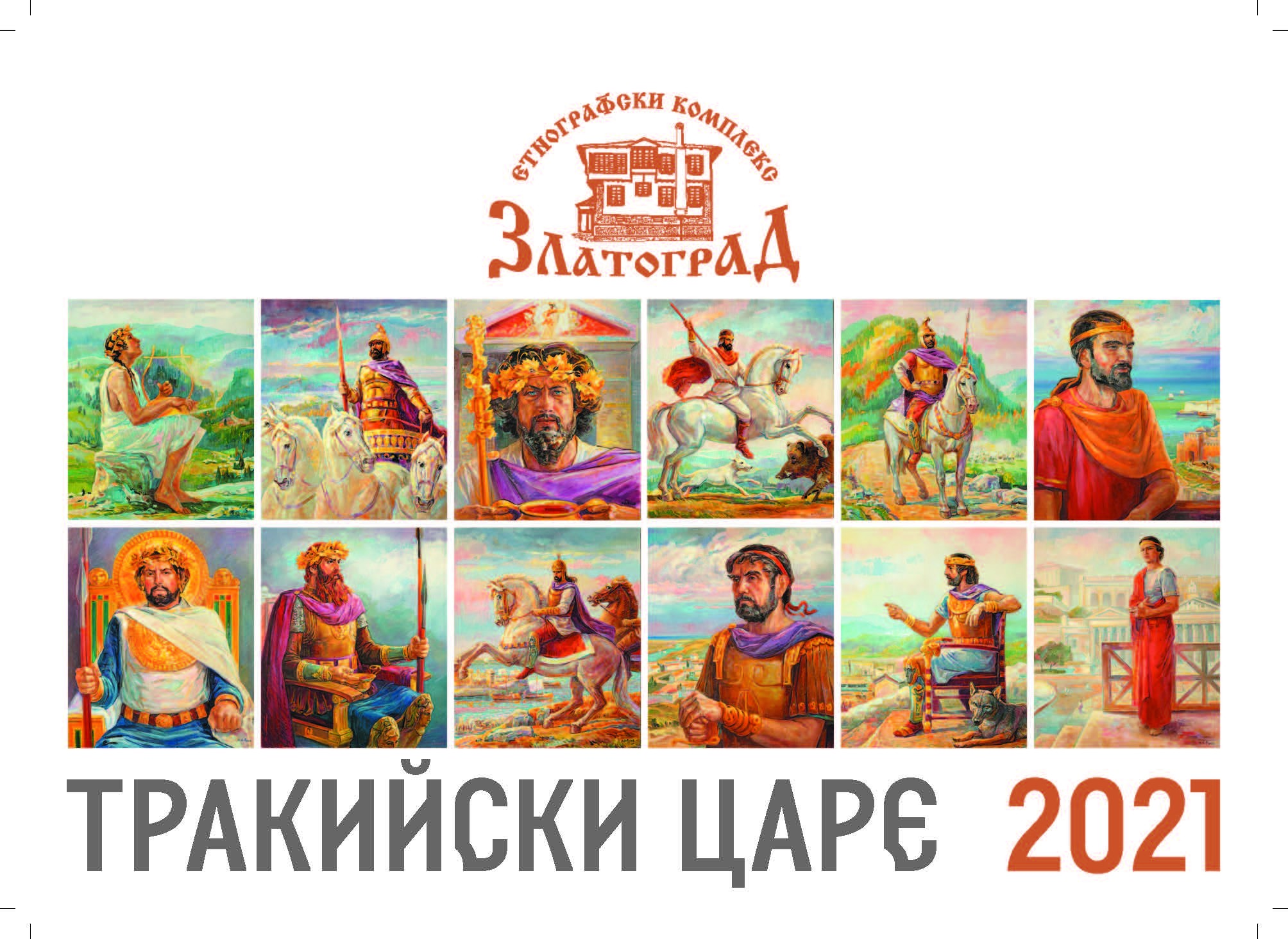 "Настолен календар 2021 ""Тракийски царе"" - I20003"