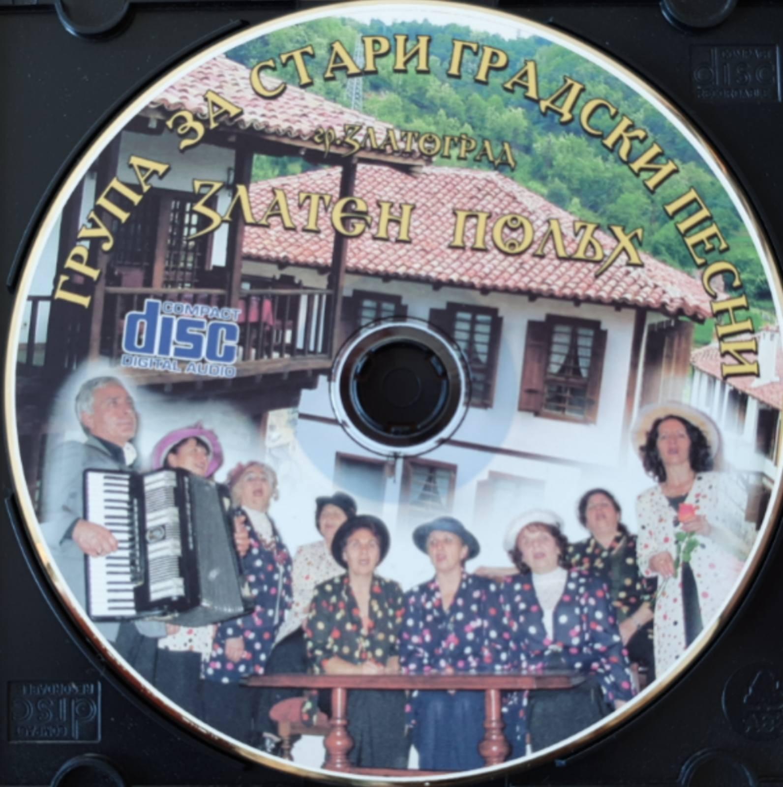 """DVD """"Стари градски песни"""" I10011 - """"Златен полъх"""""""