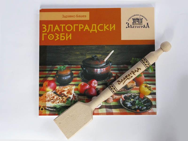 """Комплект Книга """"Златоградски гозби"""" + дървена бъркалка - I10013"""