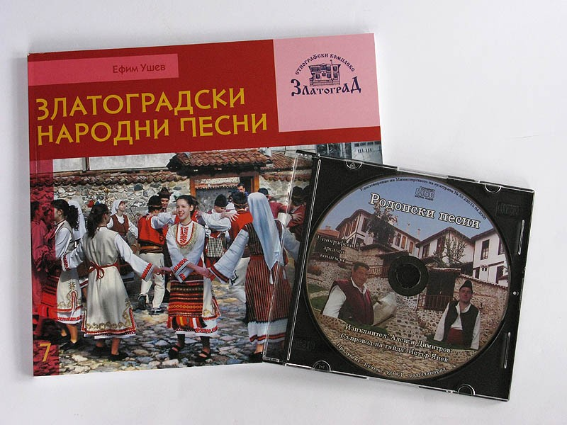 "Комплект Книга ""Златоградски народни песни"" + CD ""Родопски песни"" - I10014"
