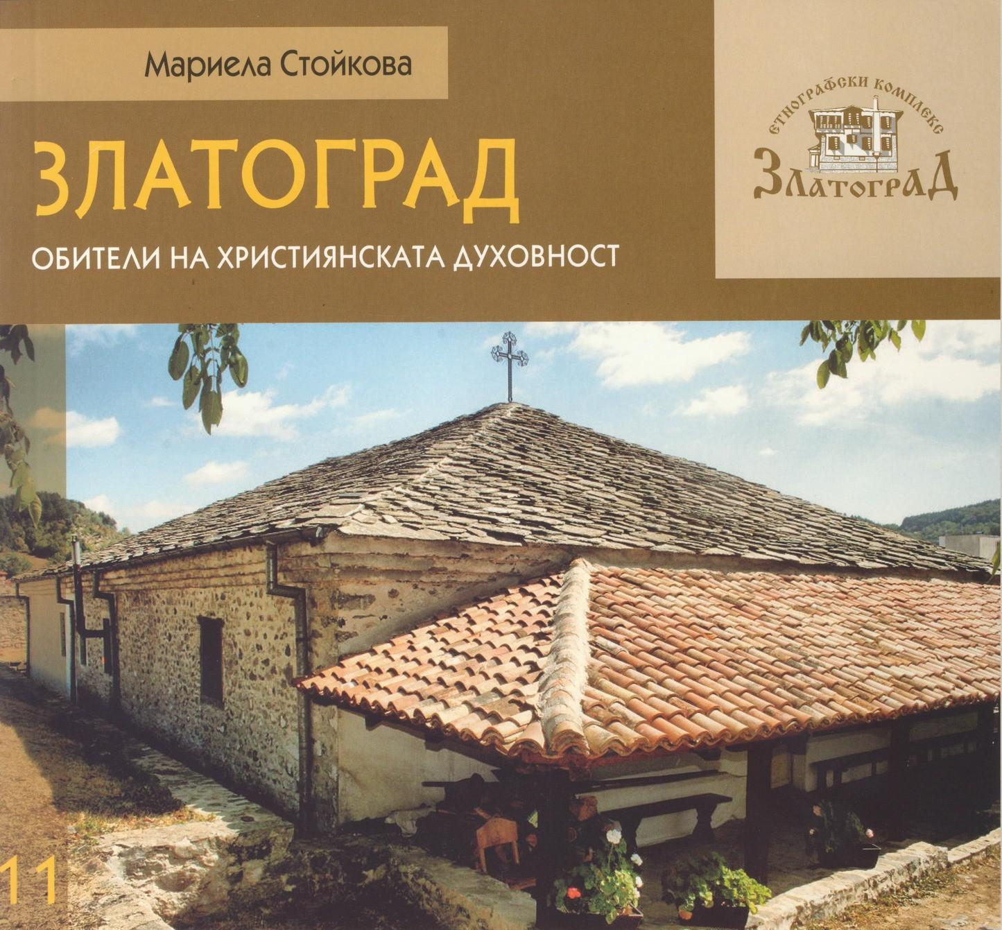 """Книга """"Златоград (обители на християнската духовност)"""" I14003"""