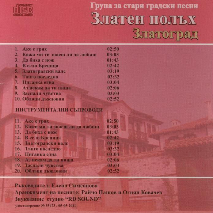 """CD """"Група за стари градски песни Златен полъх"""" - I11003"""