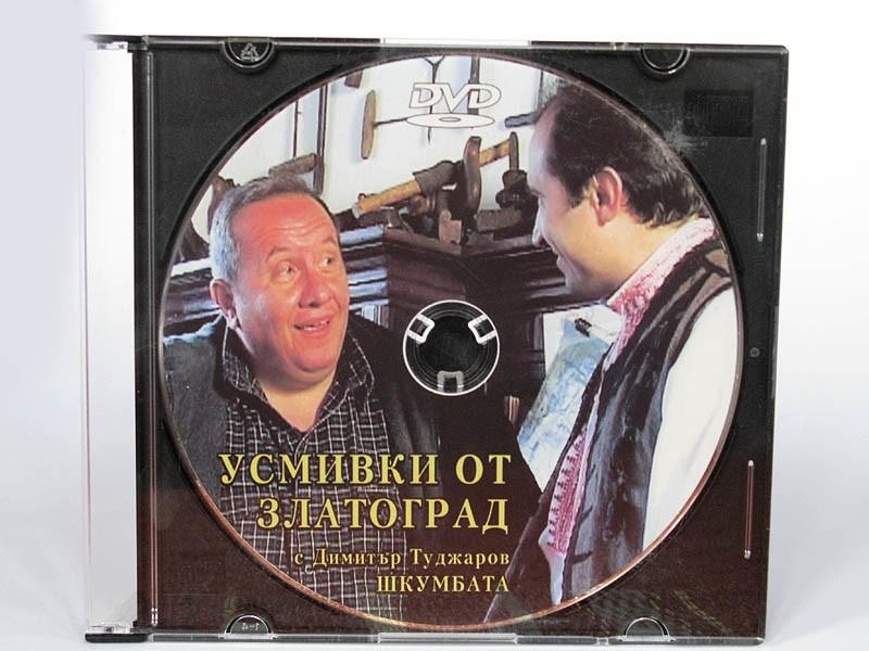 "DVD ""Усмивки от Златоград с Шкумбата"" I10008"