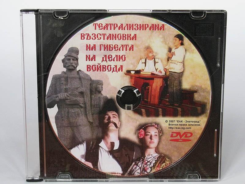 "DVD ""Театрализирана възстановка гибелта на Делю войвода"" I10007"