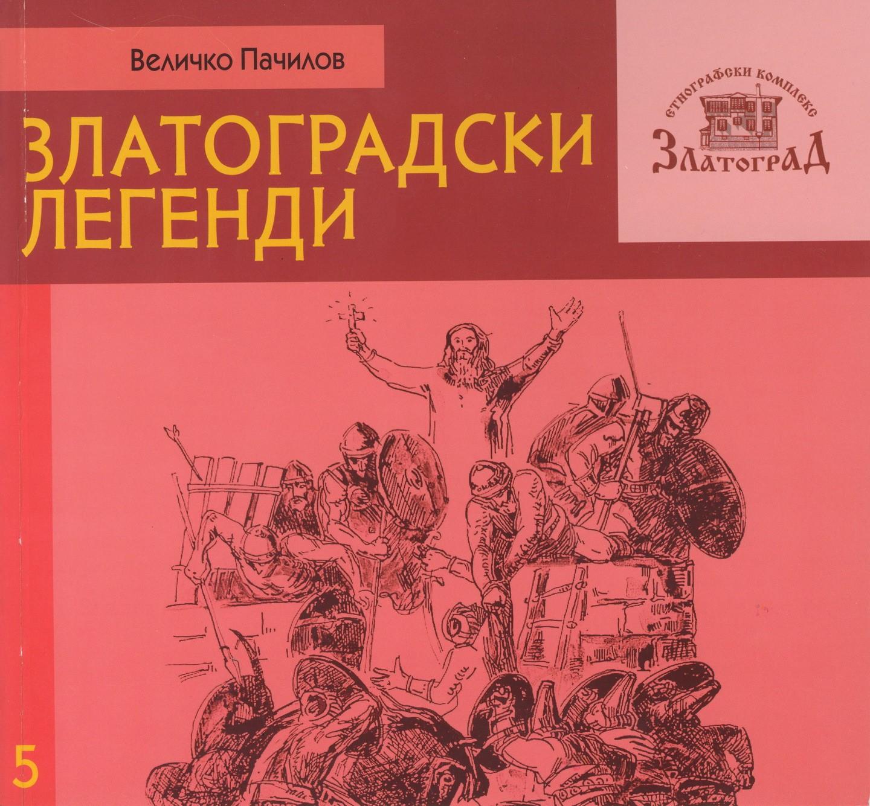 """Книга """"Златоградски легенди"""" I 15001"""