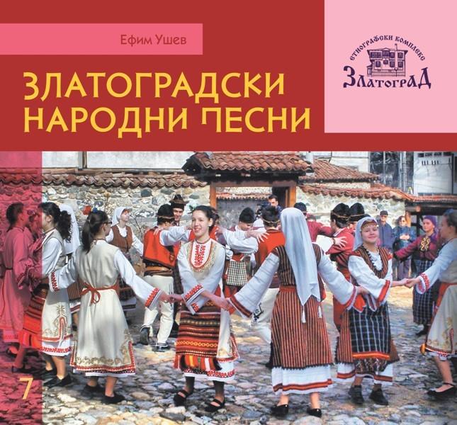 "Книга ""Златоградски народни песни"" - I10006, авт. Ефим Ушев"