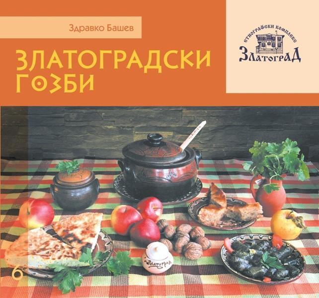 """Книга """"Златоградски гозби"""" - I10005, авт. Здравко Башев"""