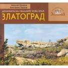 """Книга """"Долината на скалните хора край Златоград"""" I14002"""