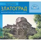"""Книжка """"Златоград - българският портал към Средиземноморието"""" I 15003"""