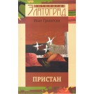 """Стихосбирка """"Пристан"""" I 15007"""
