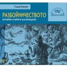 """Книга """"Разбойничеството/истории с хайти в Златоградско"""" I 15009"""