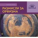 """Книга """"Размисли за орфизма"""" - I10004, авт. Любомир Левчев"""