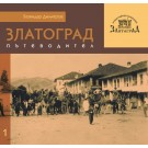 """Книга """"Златоград пътеводител"""", авт.Божидар Димитров - I10001"""