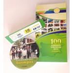 """Пътеводител """"100 национални туристически обекта"""" + CD """"Мъжка фолклорна група Златоград"""" - I14001"""