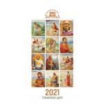 """Стенен календар 2021 г. """"Тракийски царе"""" – I20002"""