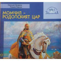 """Книга """"Момчил - родопският цар"""", авт. Николай Овчаров, Пламен Павлов - I20001"""