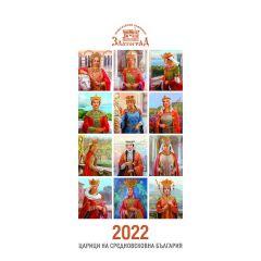 """Стенен календар 2022 """"Царици на средновековна България"""" - I21001"""