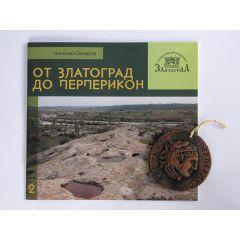 "Комплект Книга ""От Перперикон до Златоград"" + керамична реплика - I10016"