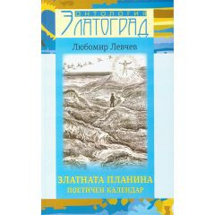 "Стихосбирка ""Златната планина - поетичен календар"" I 15008"